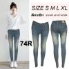 กางเกงยีนส์ขาเดฟเอวต่ำ ผ้ายืด สีเทาเขียว ฟอกด่างสวยๆ อัดยับหนวดหน้าขา มี SIZE S,M