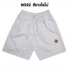 กางเกงขาสั้น SPORT รหัสW222 สีขาวโอโม่