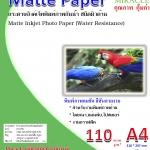 กระดาษอิ้งค์เจ็ทพิมพ์ภาพกันน้ำ ชนิดผิวด้าน (A4)