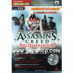 Book: Assasin's Creed Brother Hood
