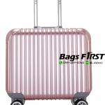 กระเป๋าเดินทางล้อลาก สี่ล้อ ขอบอลูมิเนียม สีโรสโกลด์ ขนาด 16 นิ้ว