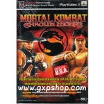 Book: Mortal Kombat Saolin Monks