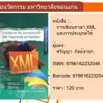 (Pre-Order) การเขียนภาษา XML และการประยุกต์ใช้