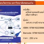 (Pre - Order) เครือข่ายคอมพิวเตอร์เพื่อการศึกษา