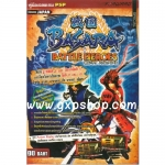 Book: Sengoku Basara Battle Heroes