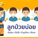 วิตามิน Mamarine Bio-c boost