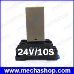 เครื่องหน่วงเวลา แบบหน่วงเปิด ตั้งเวลาแบบอนาล็อก พร้อมฐาน H3Y-2Power On Timer Delay Relay with socket 24V 0-10 Second