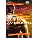 Book: Yakuza 2