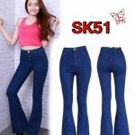 กางเกงยีนส์ขาม้า สีน้ำเงิน เอวสูง เรียบหรู ใส่แล้วดูเพรียว มี SIZE S,M,L,XL