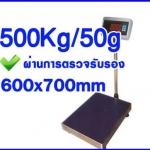 เครื่องชั่งดิจิตอล เครื่องชั่งดิจิตอลแบบตั้งพื้น500kg ความละเอียด50g แท่นขนาด600*700 mm รุ่น T7E- PB6070