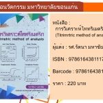 (Pre - Order) การวิเคราะห์ไททริเมตริก (Titrimrtric method of analysis)