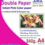 กระดาษอิ้งค์เจทพิมพ์ภาพกันน้ำ 2 หน้า ชนิดผิวมัน/ผิวด้าน สีชมพู หนา 240 แกรม ขนาด A4