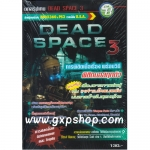 Book: Dead Space 3