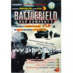 Book: Battlefield Bad Company 2