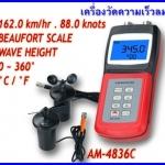 เครื่องวัดลม เครื่องวัดความเร็วลม มิเตอร์วัดความเร็วลม ใบพัดแยก เก็บข้อมูล บันทึกข้อมูลได้ AM4836C Cup Anemometer Air Flow Meter Wind Direction °