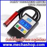 เครื่องวัดความหนาสี วัดได้ทั้งบนผิวเหล็ก และอลูมิเนียม จากเยอรมัน Paint Thickness Coating Gauge Meter Tester STEEL&ALUMINIUM