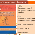 (Pre-Order) Language research for teacher:seven-model studies