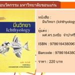 (Pre - Order) มีนวิทยา ( Ichthyology)