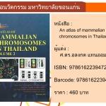 (Pre - Order) An atlas of mammalian chromosomes in Thailand v.2
