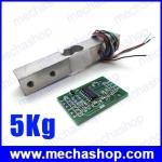 โหลดเซลล์ เซนเซอร์เครื่องชั่งน้ำหนัก Load Cell Weight Sensor 5KG Balance Scale + HX711 Weighing Sensors สำหรับ Arduino