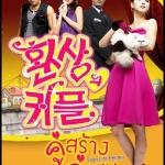 couple or trouble คู่สร้างคู่แสบ 8 แผ่น DVD (พากย์ไทย)