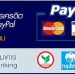 ซื้อถั่งเช่า รับชำระสินค้าผ่าน บัตรเครดิต ผ่านระบบ PayPal