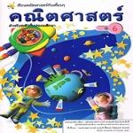 (Pre-Order)หนังสือเรียนคณิตศาสตร์ ชั้นประถมศึกษาปีที่ 6 เล่ม 2