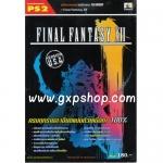 Book: Final Fantasy XII