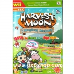 Book: Harvest Moon - Magical Melody