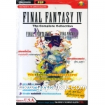 Book: Final Fantasy IV The Complete Collection