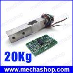 โหลดเซลล์ เซนเซอร์เครื่องชั่งน้ำหนัก Load Cell Weight Sensor 20KG Balance Scale + HX711 Weighing Sensors สำหรับ Arduino