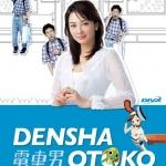 Densha Otoko ลุ้นรักนายโอตากุ 7 แผ่น DVD พากย์ไทย