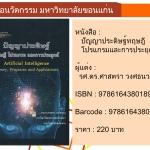 (Pre - Order) ปัญญาประดิษฐ์ทฤษฎีโปรแกรมและการประยุกต์