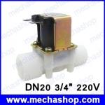 """โซลินอยด์วาล์วน้ำ โซลินอยด์ปิดเปิดน้ำ DN20 3/4"""" 220V Electric Solenoid Valve water N/C 0.02 - 1Mpa"""