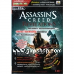 Book: Assassin's Creed Revelations