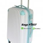 กระเป๋าไฟเบอร์ สีขาว 20 นิ้ว