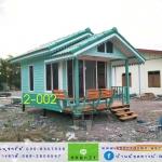 2-002 บ้านน็อคดาวน์ - ทรงจั่วมุกซ้อน
