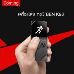 เครื่องเล่น mp3 Uniscom K9 (4GB)