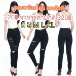 สินค้าโปรโมชั่นลดราคา!! กางเกงยีนส์เอวสูงขาเดฟ สีดำ กรีดขาดหน้าขาสวยๆผ้าคอตตอลยืด สวยมากๆ