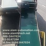 สายพานลำเลียงมือสอง Conveyor กว้าง 40 cm, ยาว 260 cm