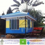 1-003 บ้านน็อคดาวน์ - ทรงปั้นหยา - 3x4 เมตร