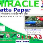 กระดาษอิ้งค์เจ็ทพิมพ์ภาพกันน้ำ ชนิดผิวด้าน (A3)