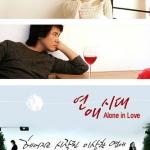Alone in Love เพราะรักนี้มิอาจลืม 8 แผ่น DVD พากย์ไทย