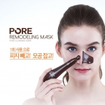 ราคาขายส่ง (650 บ./1ชิ้น) Yu.r Pore Remodeling mask 30ml* 10EA(390,00won) ได้ครีม10 ชิ้น มาร์คลอกสิวเสี้ยนจากเกาหลีไร้สิวเสี้ยน ช่วยในการผลัดเซลล์ผิวที่เสื่อมสภาพ อย่างอ่อนโยน