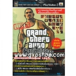 Book: Grand Theft Auto San Andreas