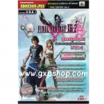 Book: Final Fantasy XIII-2