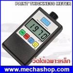 เครื่องวัดความหนาสี วัดได้เฉพาะเหล็ก จากเยอรมัน Paint Thickness Coating Gauge Meter Tester STEEL (pre-order 2-3week)