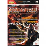 Book: God of War Chain of Olympus