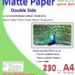 กระดาษอิ้งค์เจ็ทเนื้อด้าน 2 ด้าน หนา 230 แกรม (กันน้ำ) ขนาด A4