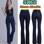 กางเกงยีนส์ขาม้าเอวสูง สีกรมเย็บด้ายส้ม สีเข้ม มี SIZE S,M,L,XL